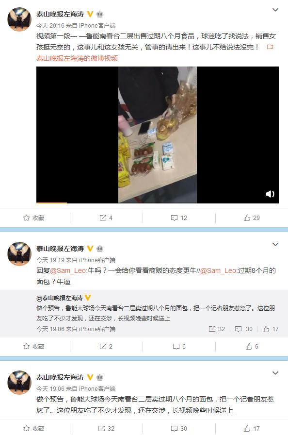 鲁媒记者爆料:鲁能球场商户出售过期8个月食品