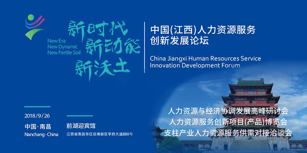 中国(江西)人力资源服务创新发展论坛
