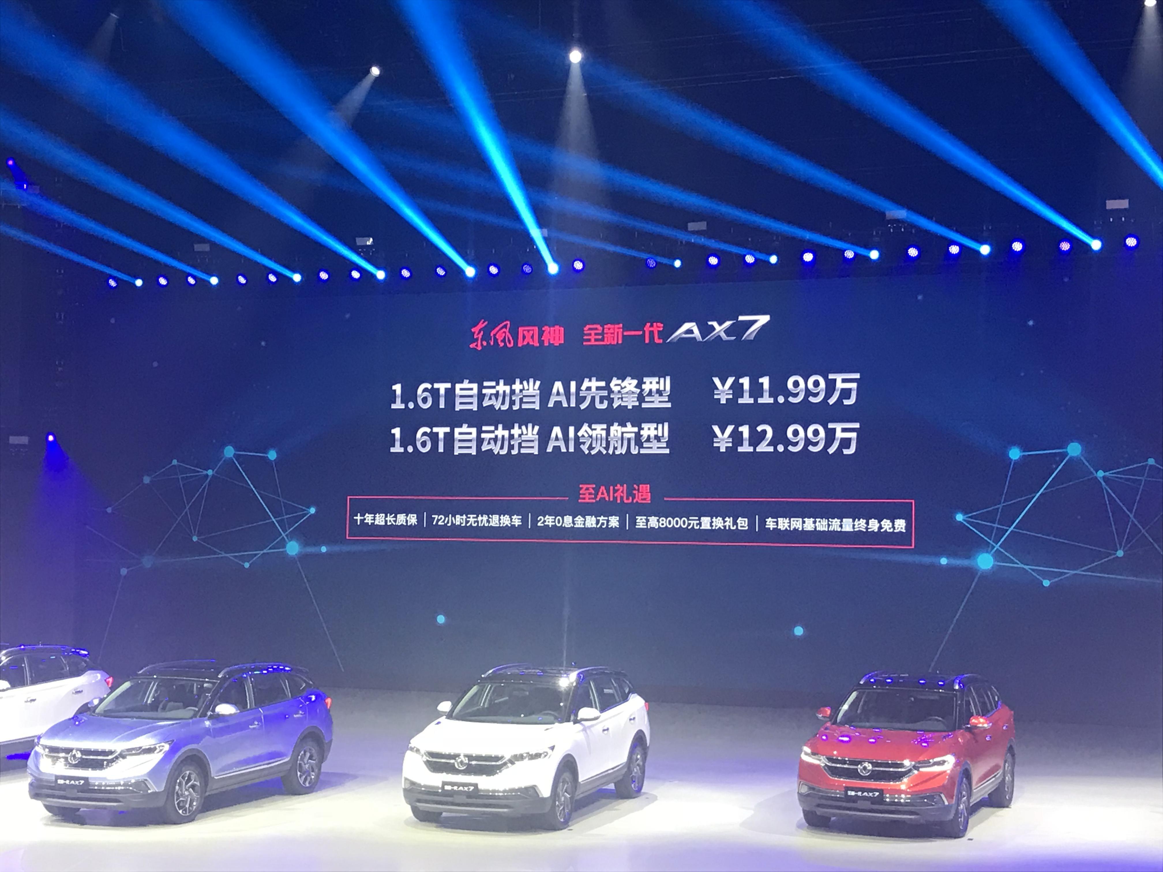 售11.99萬元起  東風風神新一代AX7上市