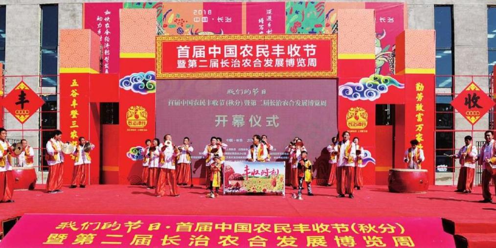 首届中国农民丰收节:鼓乐齐鸣 欢庆丰收