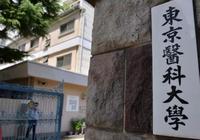 篡改女生分数曝光后 东京医科大学选出首位女校长