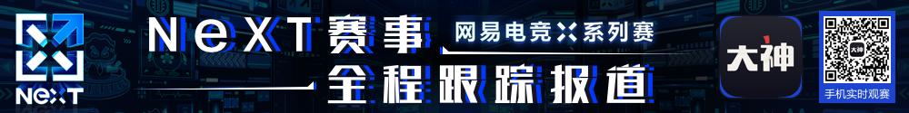 网易电竞NeXT炉石传说线下赛次日综述