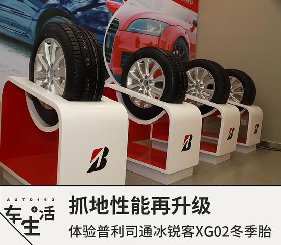 抓地再升级 体验普利司通冰锐客XG02冬季胎