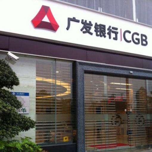 广发银行手机银行客户数突破3000万 年复合增长率超90%