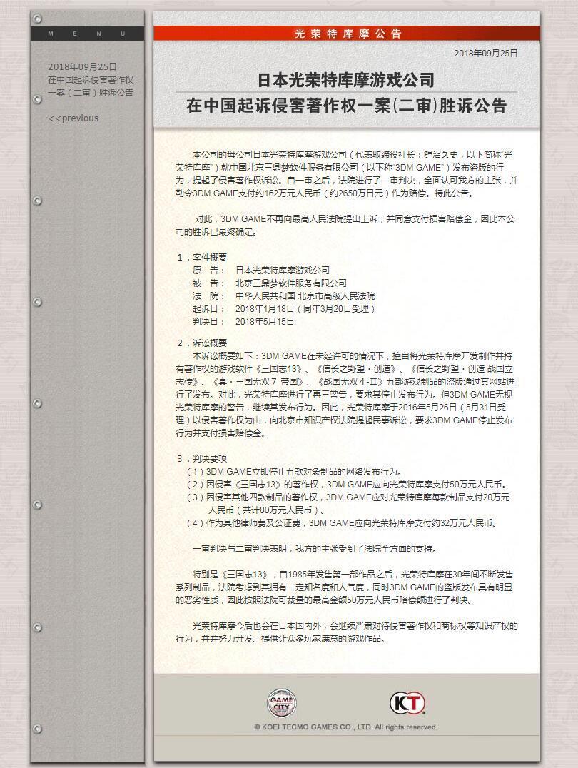 光荣特库摩控告3DM侵权案胜诉3DM赔偿162万元不再上诉