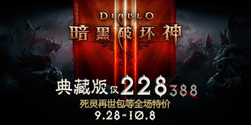 暗黑3即将开启节日限时优惠 典藏版仅228元