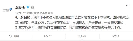 深交所:中小板公司管理部总监肖金锋同志不幸身故