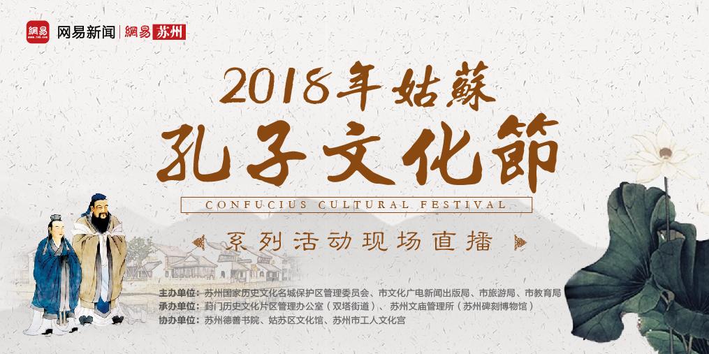 """""""2018年姑苏孔子文化节""""系列活动现场直播"""