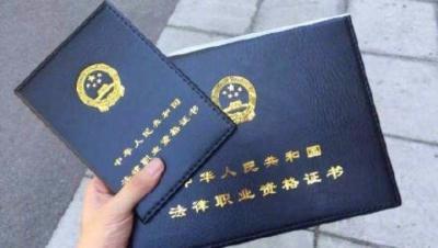 首次国家统一法律职业资格考试开考