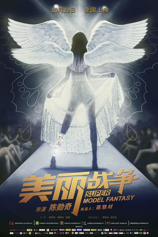 此版海报属于手绘油画风格,画中女孩带着洁白翅膀,背对我们站在t台上