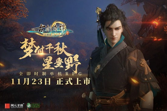 国产单机角色扮演游戏《古剑奇谭三》11月23日正式上市