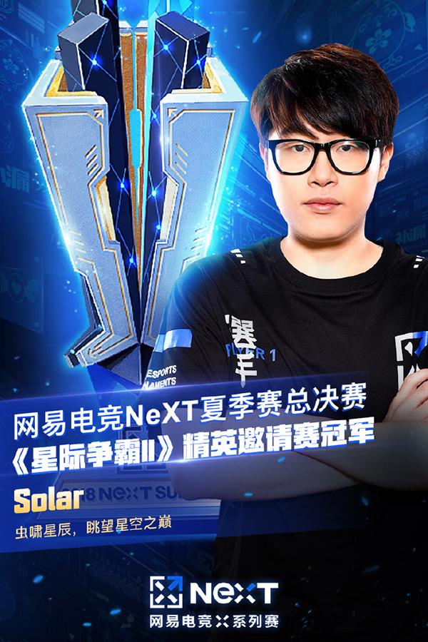 网易NEXT星际2邀请赛落幕 虫王Solar击败iA斩获冠军
