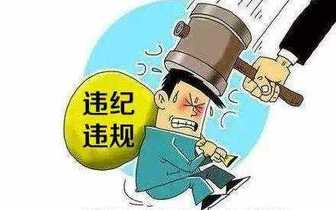 """凉山通报8起""""微腐败"""" ,宁南3名公职人员一手领工资一手领低保"""