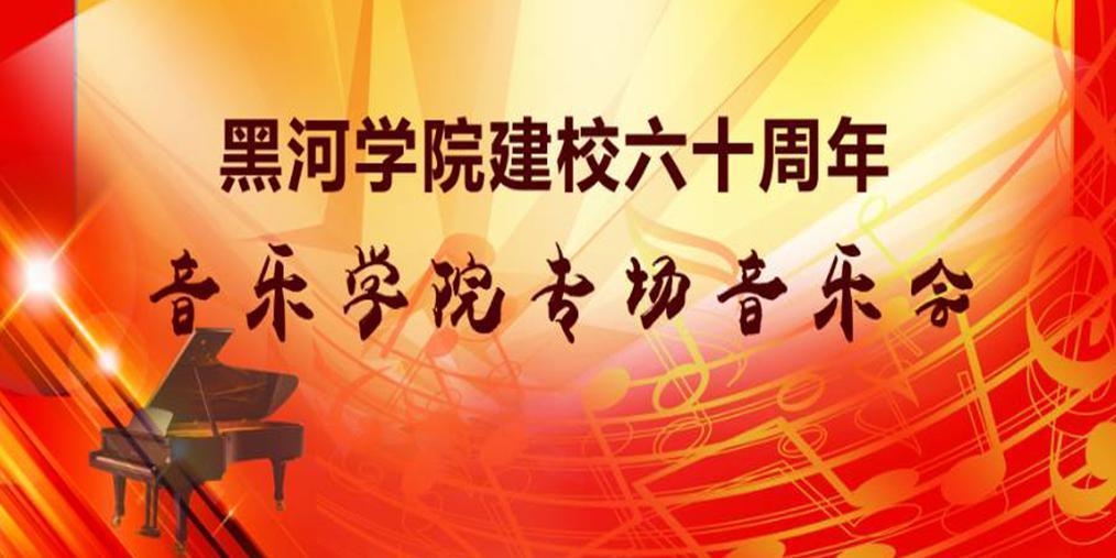 黑河学院建校60周年音乐学院专场音乐会