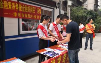金融服务进社区,漳州太平在行动 —太平人寿漳州中心