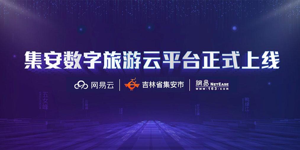 """网易云与集安市战略合作 共同打造""""数字集安"""""""