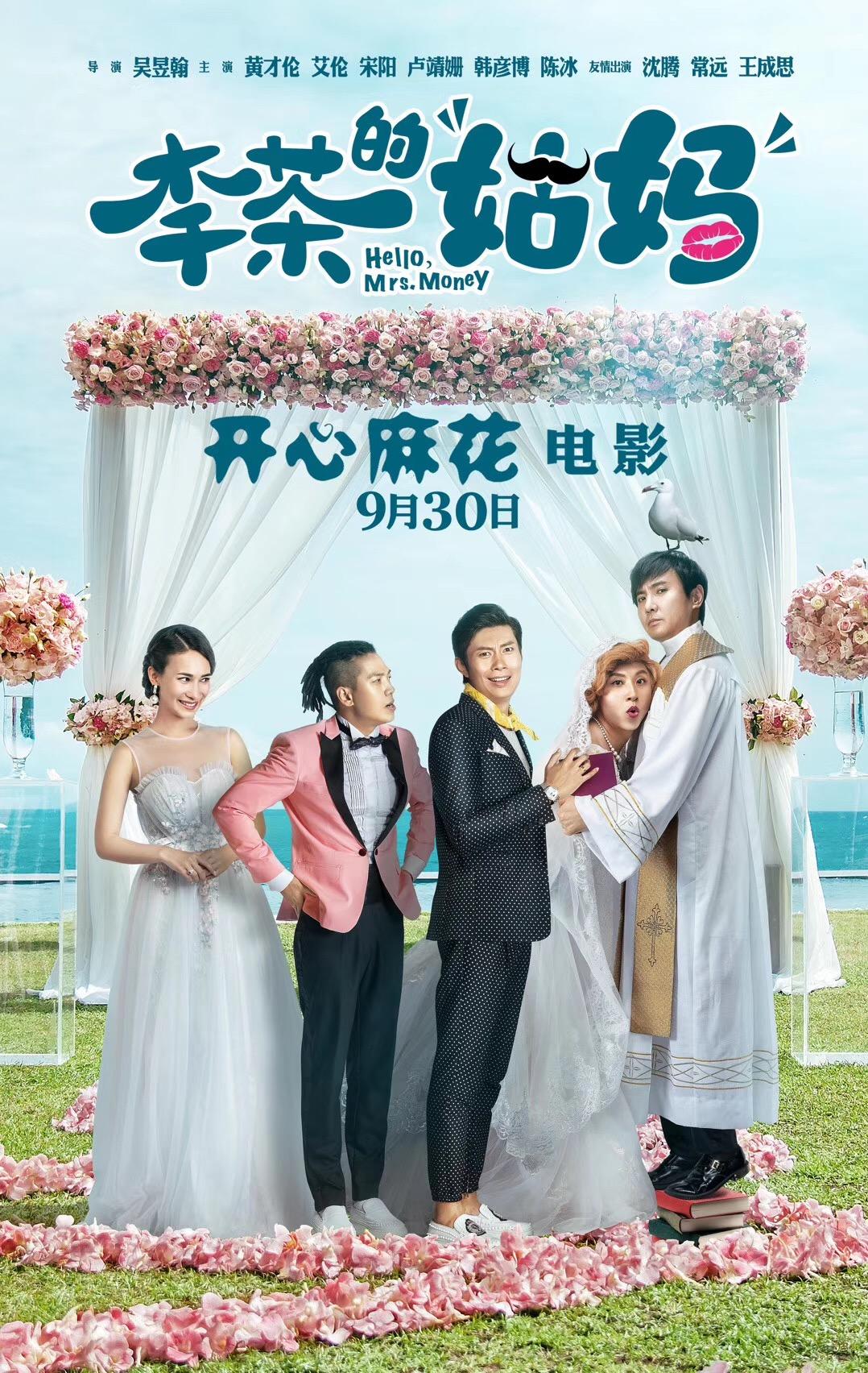 开心麻花电影《李茶的姑妈》22城首映 观众:开心麻花就从来没有让我失望过