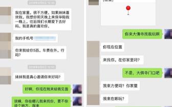 自贡男子约见微信女网友不想约来的却是一名壮汉……