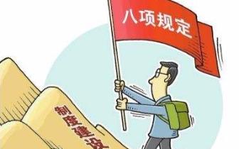 违规改变业务用房用途 自贡荣县一局长受到党内警告处分