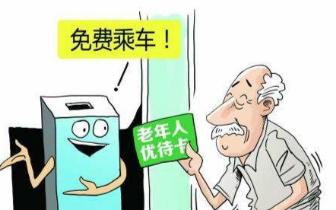 """珠海老年人优待证下个月将实现""""全城通办"""""""