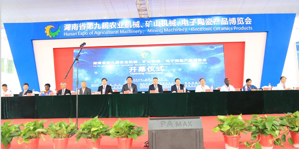 直播:第九届湘博会—为乡村振兴提供动力