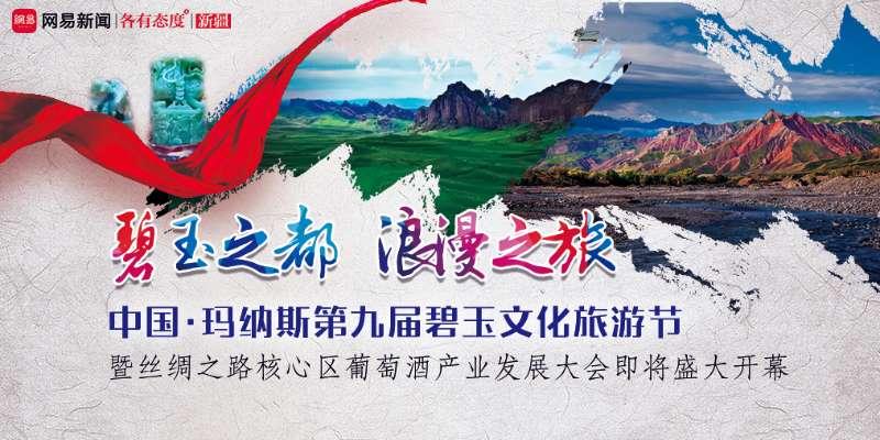 中国·玛纳斯第九届碧玉文化旅游节