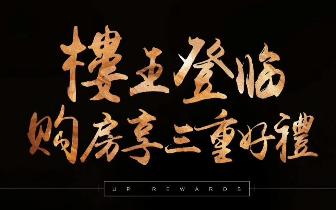 怡海云锦11号、15号楼王加推!带装修交付!