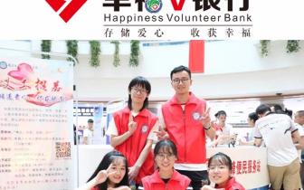 """南昌大学一附院推出""""幸福V银行""""志愿服务新型管理模式"""