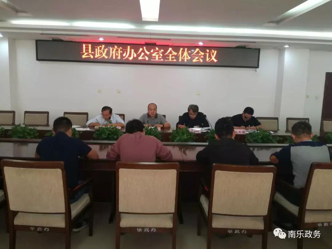 县政府办公室传达学习省市县脱贫攻坚会议精神