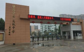 鄢陵县现奇葩班规 迟到捐班费10块 带手机最高捐200