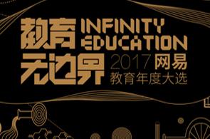 2017年金翼奖:教育无边界