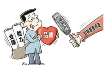 河南职称评审重点考察职业道德 学术造假一票否决