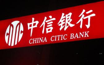 中信银行推留学奖学金计划有温度的服务守护每一个留学梦