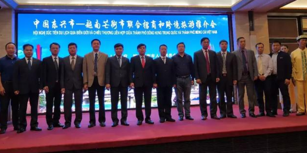 中国东兴—越南芒街跨境旅游推介会走进黑龙江省!