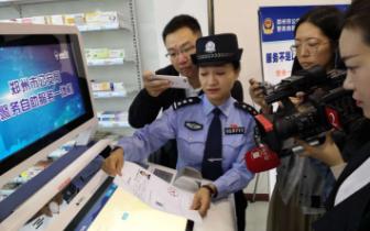 郑州30台警务自助机上岗 办证、缴费一体搞定