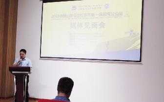 2018中国山地马拉松系列赛信阳鸡公山站举行媒体见面会