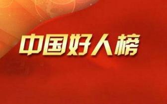 """中央文明办揭晓9月""""中国好人榜"""""""