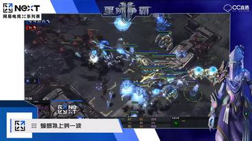 星际2线下冠军赛TOP5精彩集锦