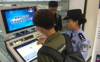 郑州30台警务自助服务一体机今起投用!