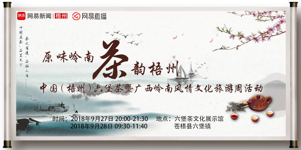 品原味岭南 叹茶韵梧州