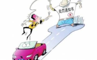 假期自驾游产生异地违章该怎么办?