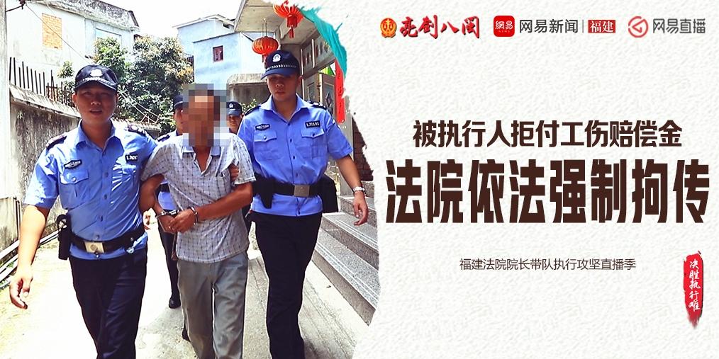 被执行人拒付工伤赔偿金 法院依法强制拘传