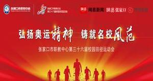 张家口职教中心第三十六届田径运动会竞赛