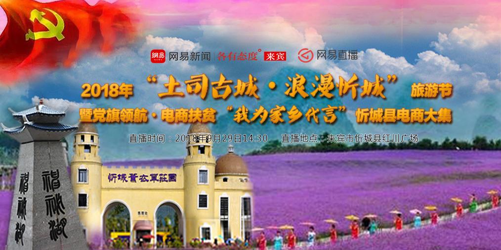 """相约2018""""土司古城·浪漫忻城""""旅游节!"""