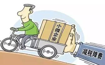 """减税降负""""润滑油""""助推闽企驶入发展""""快车道"""""""