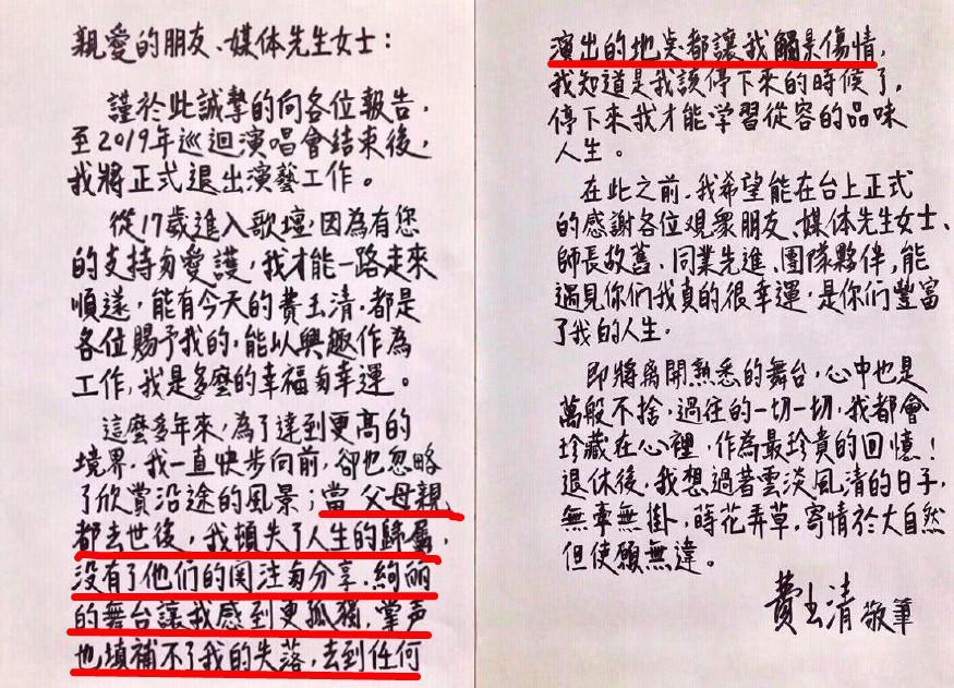 费玉清宣布退出演艺圈:父母去,人生只剩归途