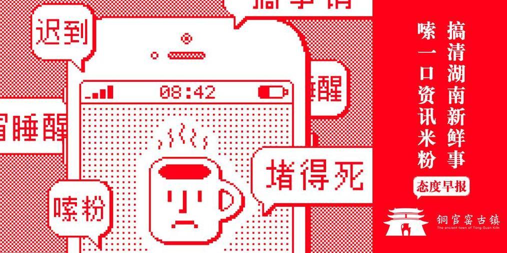 中国城区100强评选出炉 长沙常德6个区上榜|9月28日态