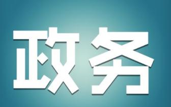 县长刘冰专题研究脱贫攻坚核查指标体系