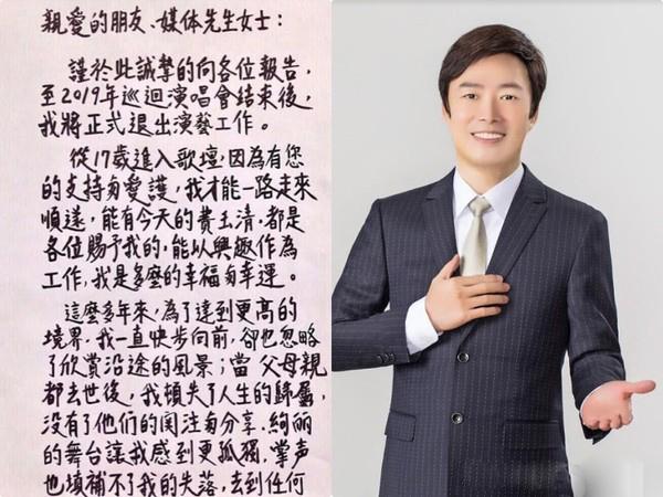 费玉清宣布退出演艺圈. :失去双亲没了动力