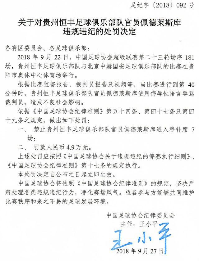 贵州主帅因辱骂裁判遭足协禁赛7场 比赛就还剩7轮…